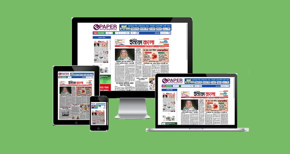 ই-পেপার পিএইচপি- E-Paper